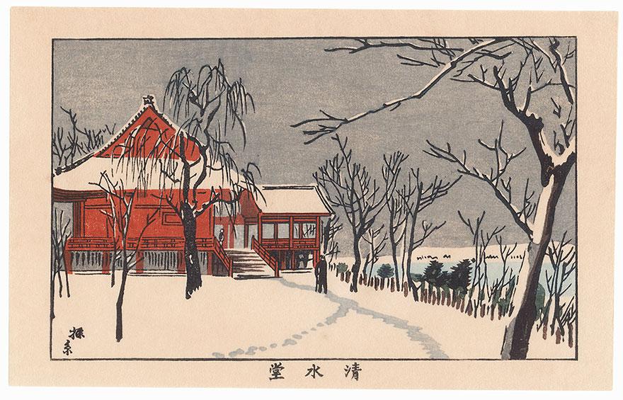 Kiyomizudo by Yasuji Inoue (1864 - 1889)