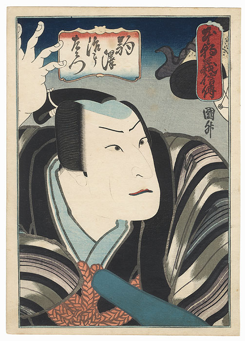 Jirozaemon Komazawa, 1848 by Kunimasu (active circa 1832 - 1852)