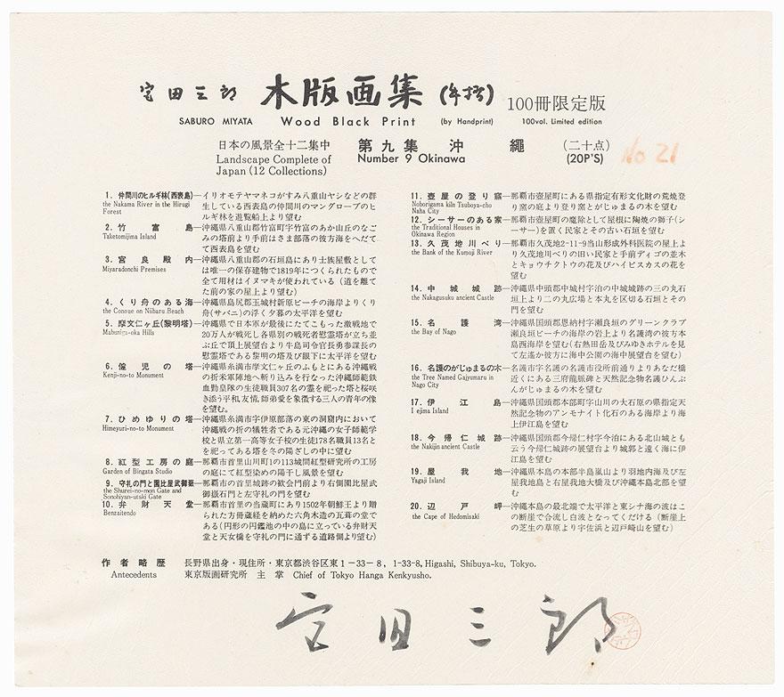 Benzaitendo by Miyata Saburo (1924 - 2013)