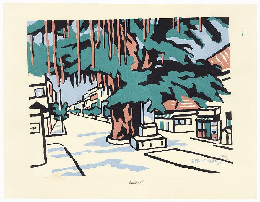The Tree Named Gajyumaru in Nago City by Miyata Saburo (1924 - 2013)