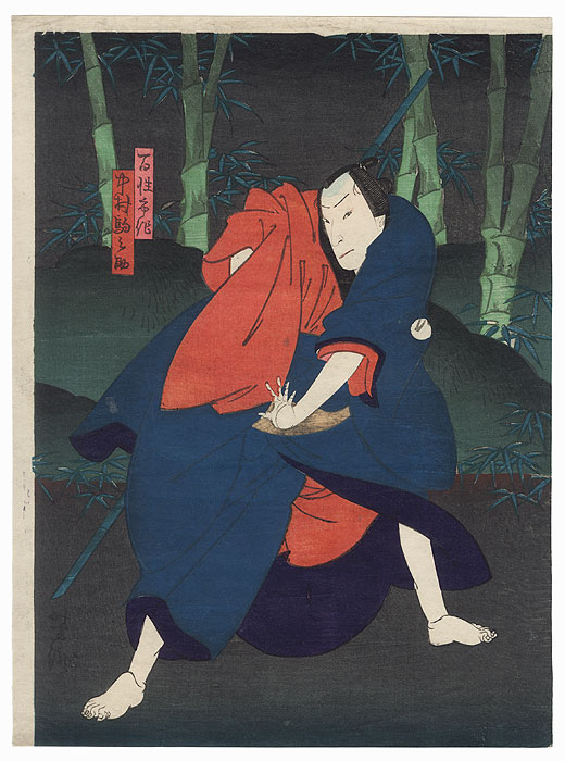 Nakamura Komanosuke as the Farmer Shisaku, 1862 by Yoshitaki (1841 - 1899)