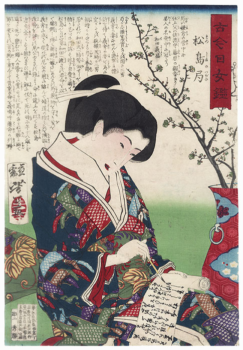 Matsushima no Tsubone by Yoshitoshi (1839 - 1892)