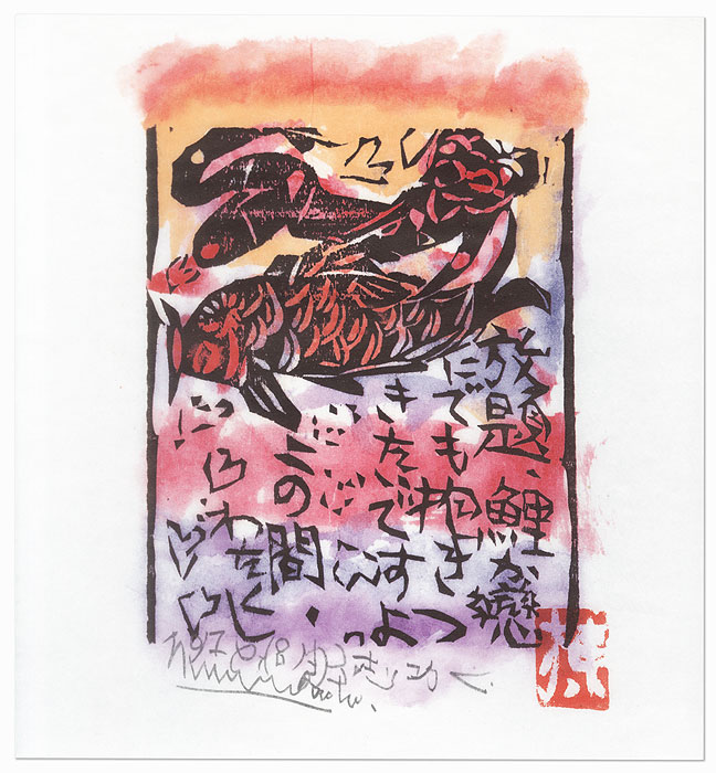 Carp by Munakata (1903 - 1975)