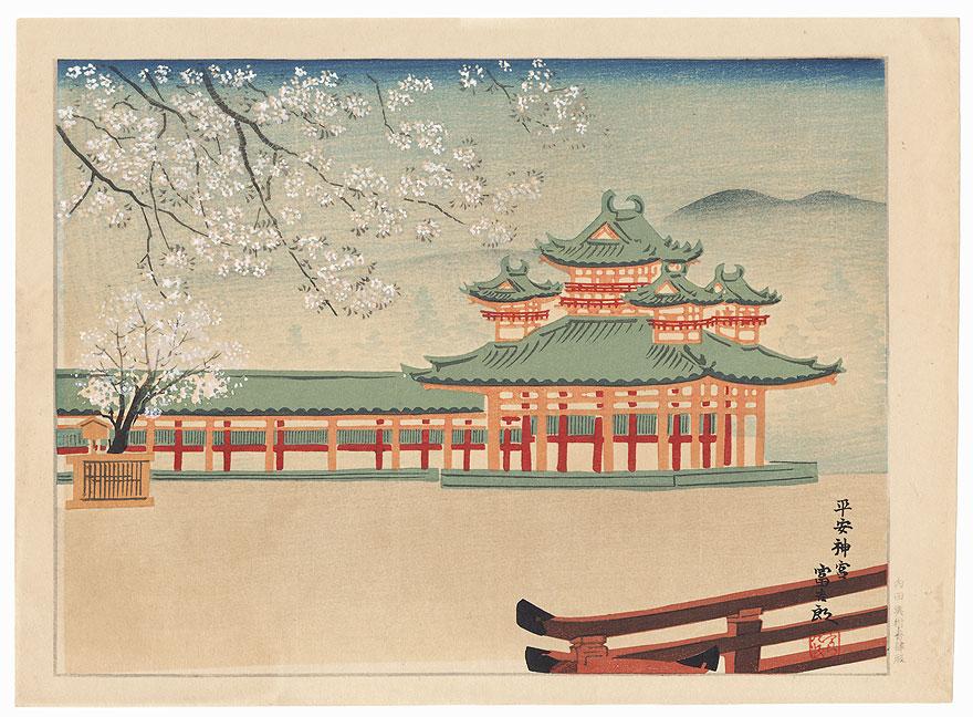 Heian Shrine, 1942 by Tokuriki Tomikichiro (1902 - 1999)