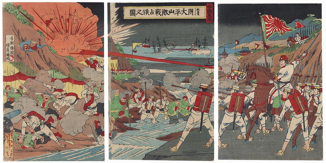 Fierce Battle and Occupation by Meiji era artist (not read)
