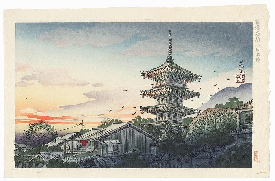 The Pagoda at Yasaka, 1930 by Nomura Yoshimitsu (1870 - 1958)