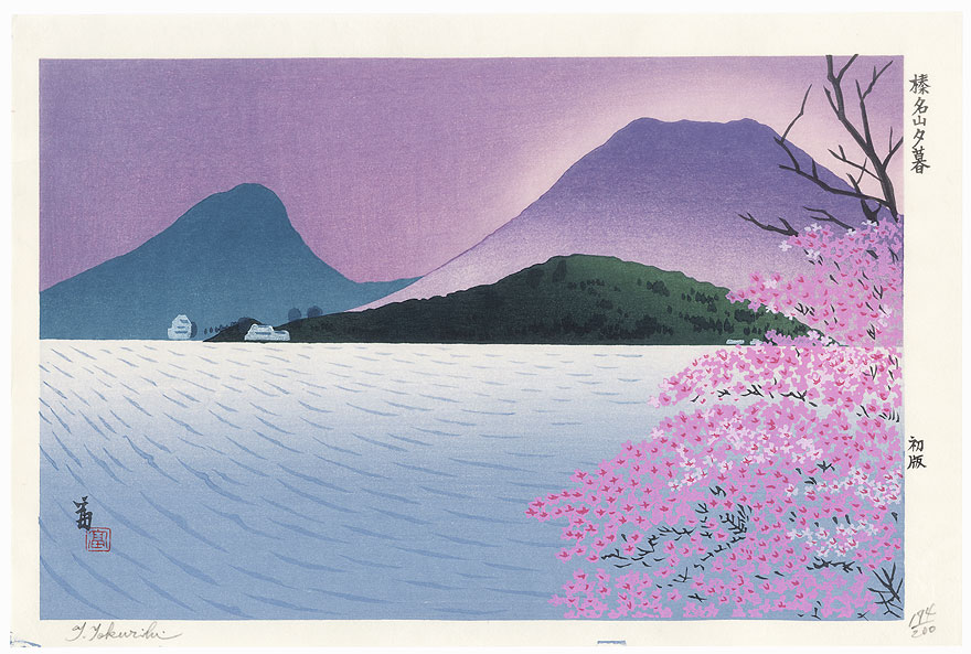Evening Twilight at Mt. Haruna by Tokuriki (1902 - 1999)