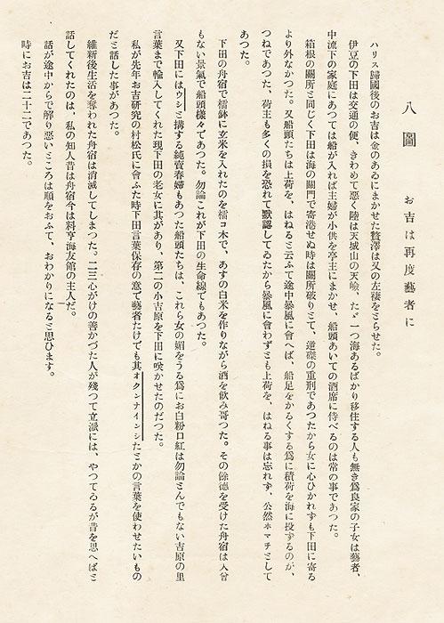 Beauty Adjusting a Hairpin (Figure 8) by Segawa Tsuyahisa (1902 - ?)