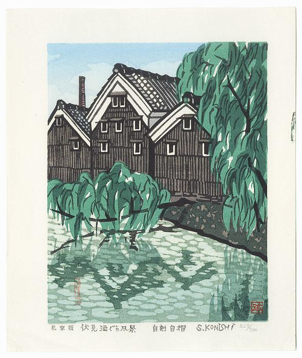 Fushimi Sakegura by Seiichiro Konishi (1919 - ?)