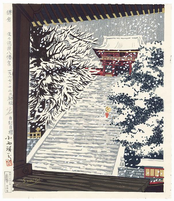 Tsuruoka Hachiman Shrine in Snow, Kamakura, 1967 by Seiichiro Konishi (1919 - ?)