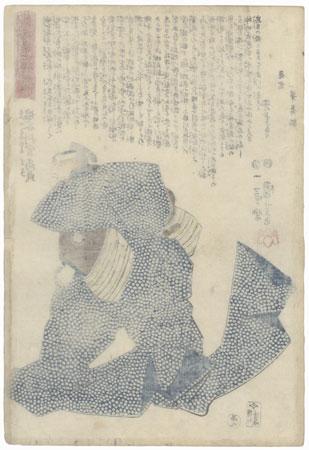 En'ya Hangan Takasada by Kuniyoshi (1797 - 1861)