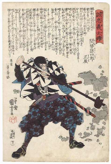 Mase Magoshiro Masatatsu by Kuniyoshi (1797 - 1861)