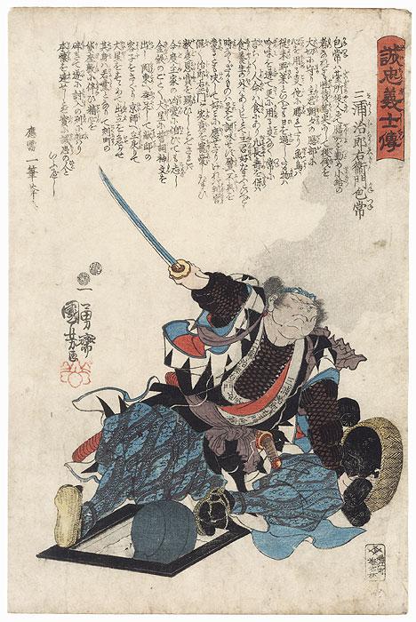 Miura Jiroemon Kanetsune by Kuniyoshi (1797 - 1861)