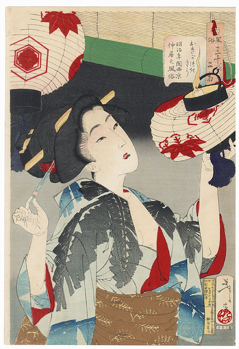 Observant: the appearance of a Kyoto waitress in the Meiji era, No. 25 by Yoshitoshi (1839 - 1892)