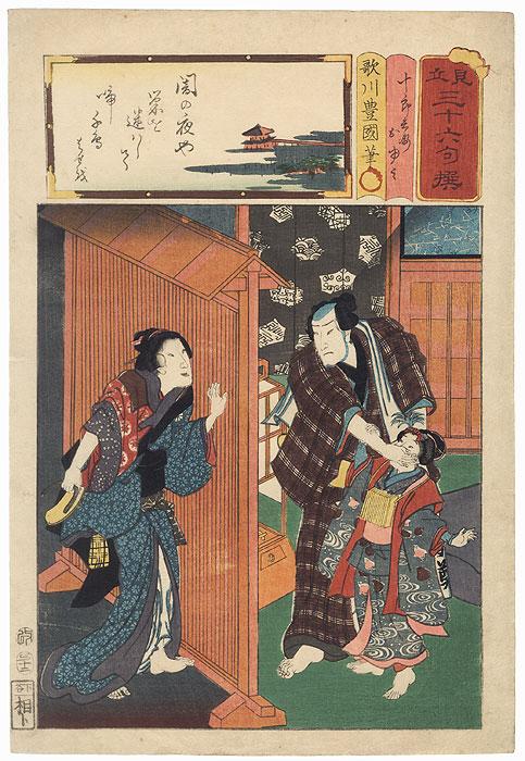 Ichikawa Ichizo III as Jurobei and Onoe Kikujiro II as Oyumi, 1857 by Toyokuni III/Kunisada (1786 - 1864)
