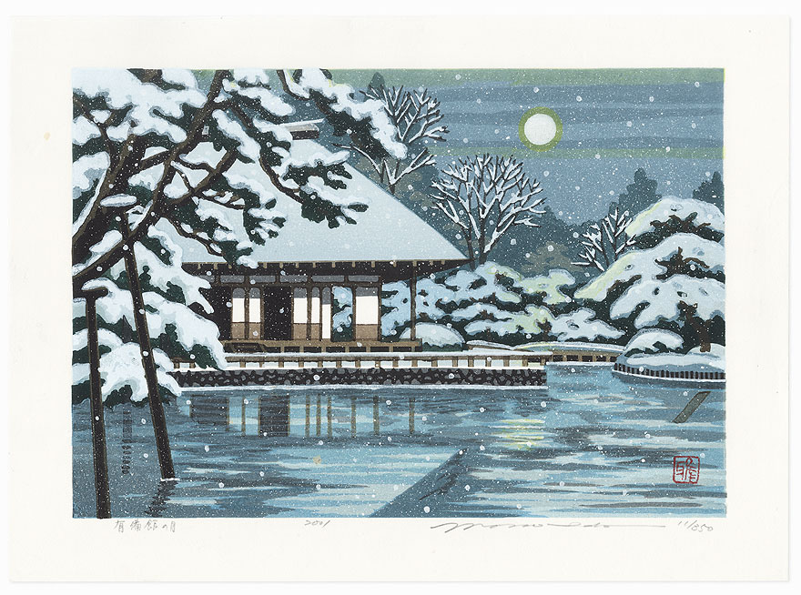 The Moon at Yubikan, 2001 by Masao Ido (1945 - 2016)