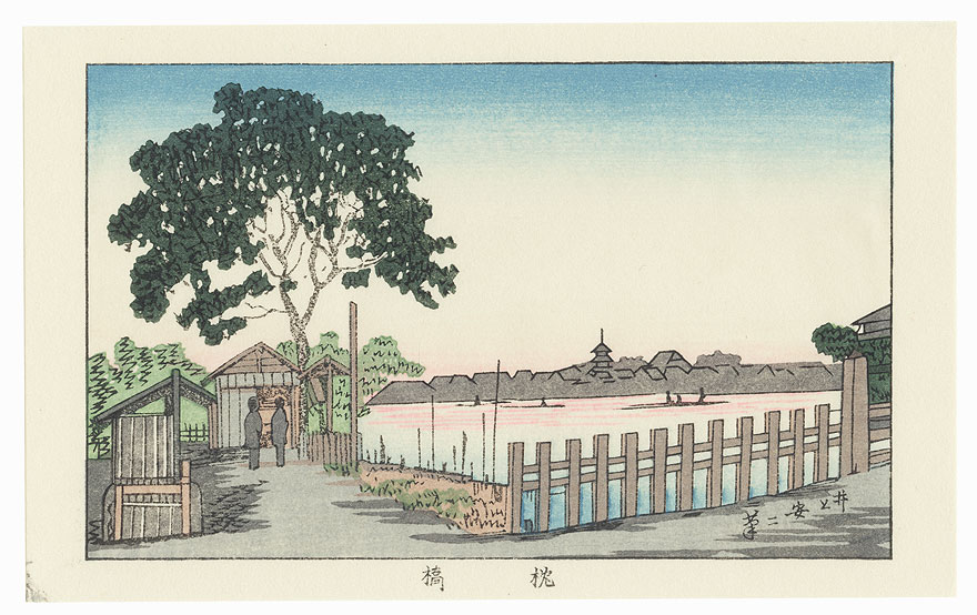 Makura Bridge by Yasuji Inoue (1864 - 1889)