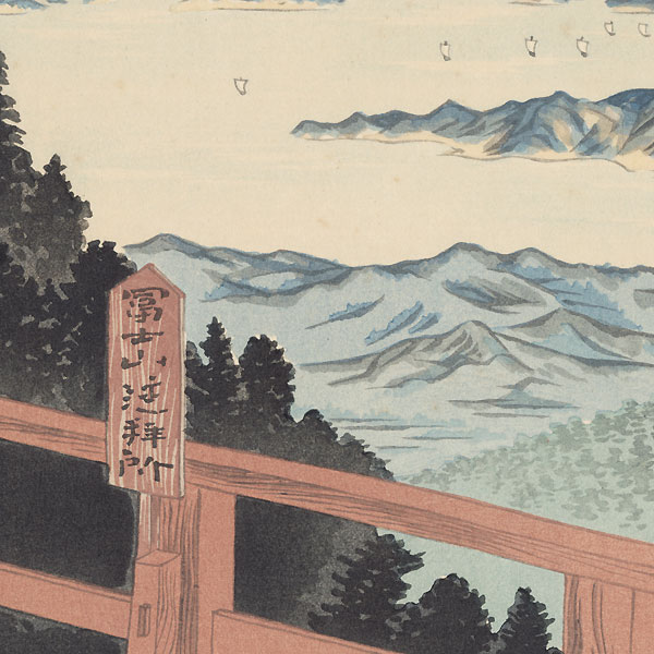 Distant View of Fuji from Ise Asama Mountain by Tokuriki (1902 - 1999)