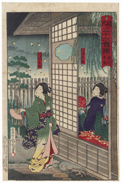 Hira-Sei Restaurant in Fukagawa by Kunichika (1835 - 1900)