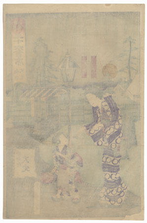 Daimon Restaurant at Imado by Kunichika (1835 - 1900)