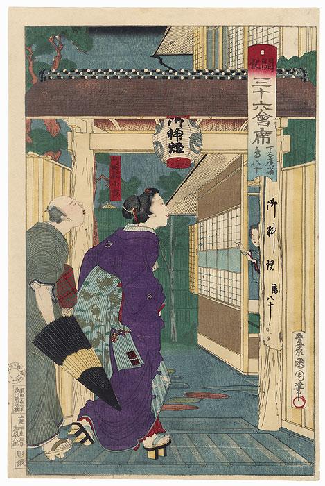 Shimayaso Restaurant at Shitaya Hirokoji by Kunichika (1835 - 1900)