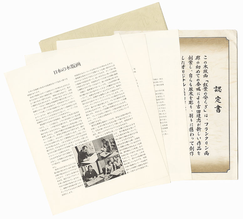 Autumn by Toshi Yoshida (1911 - 1995)