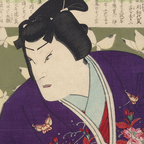 Young Samurai and Butterflies by Yoshitaki (1841 - 1899)