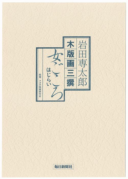 Woman's Mind by Iwata Sentaro (1901 - 1974)