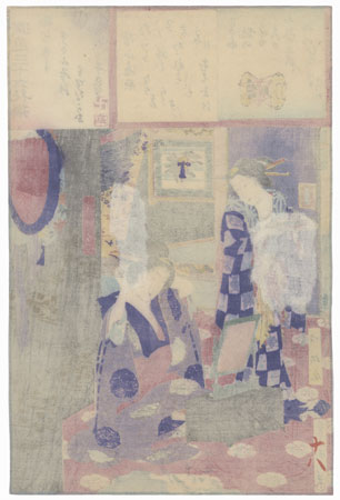Tea Stand with a View of Mt. Fuji and Blossoming Plum Tree by Kunichika (1835 - 1900)