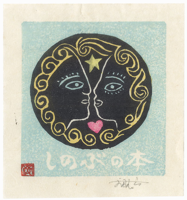 Two Beauties Ex-libris by Shin-hanga & Modern artist (not read)