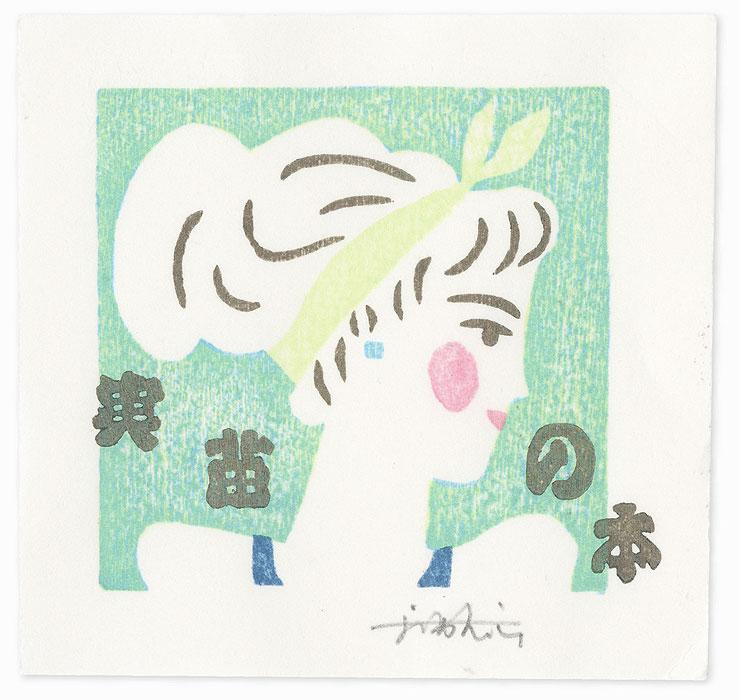 Pink-cheeked Beauty Ex-libris by Shin-hanga & Modern artist (not read)