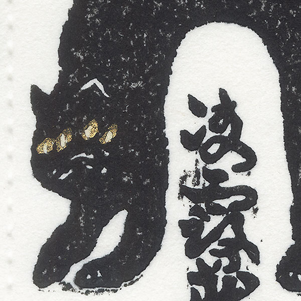 Cats and Full Moon Double Ex-libris by Shin-hanga & Modern artist (not read)