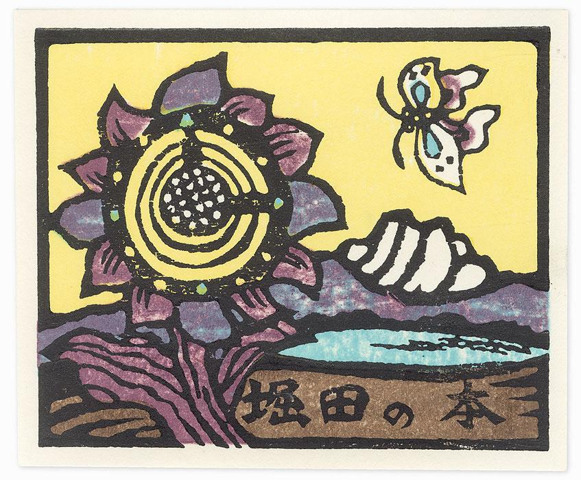 Sunflower and Butterfly Ex-libris, 1981 by Yoshio Kanamori (1922 - 2016)