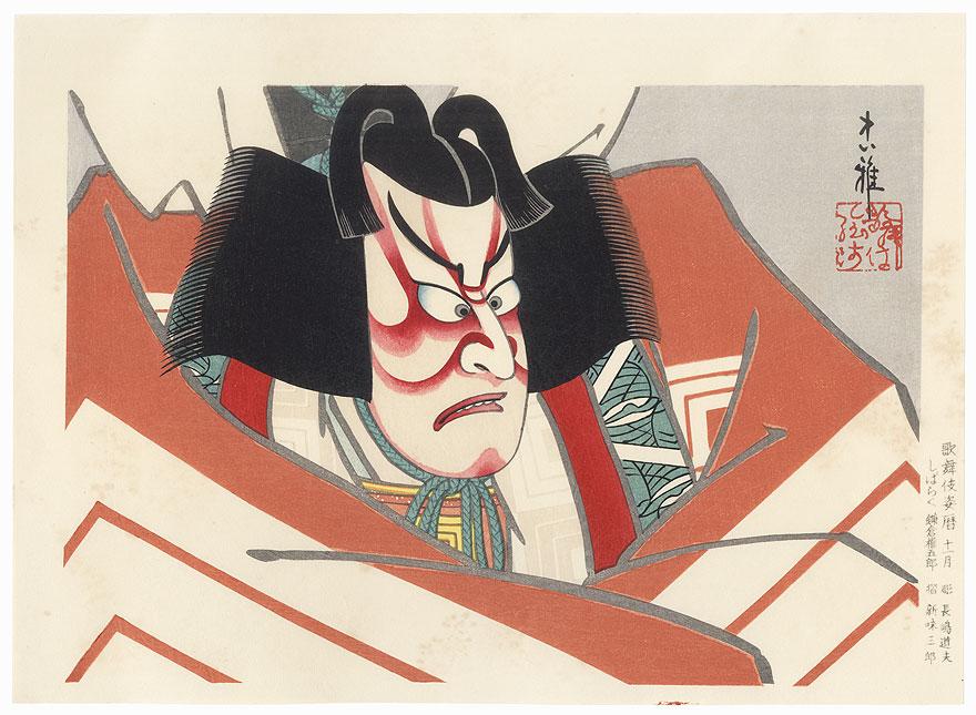 November: Kamakura Goro in Shibaraku by Tadamasa Ueno (1904 - 1970)