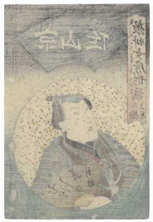 Angry Man with a Fan by Edo era artist (unsigned)