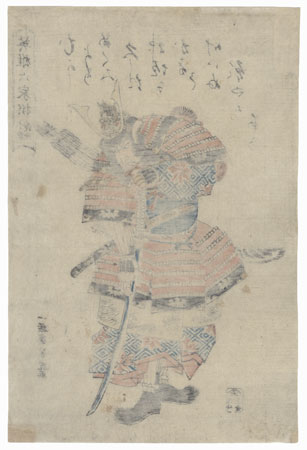 Warrior with a Dragon Helmet by Yoshitora (active circa 1840 - 1880)