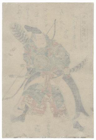 Hachimantaro Yoshiie (Minamoto no Yoshiie) by Yoshitora (active circa 1840 - 1880)