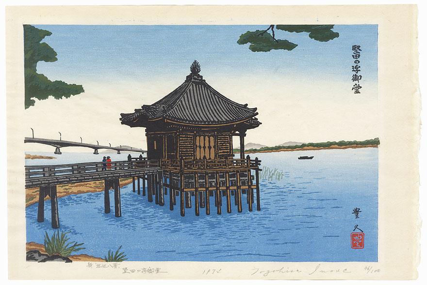 Floating Temple at Katata (Katata no ukimido), 1974 by Toyohisa Inoue (1914 - 1998)