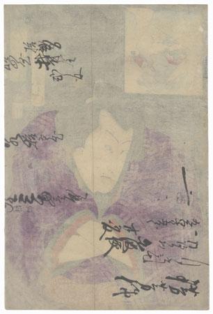 Imado: Kawarazaki Gonjuro I as the Wrestler Inagawa, 1867 by Kuniteru II (1829 - 1874)