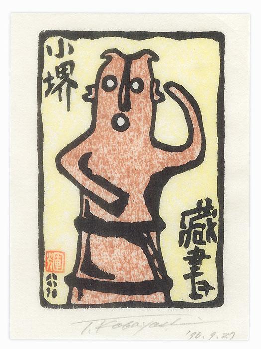 Haniwa Pottery Tomb Sculpture Ex-libris, 1990 by Teruo Kobayashi