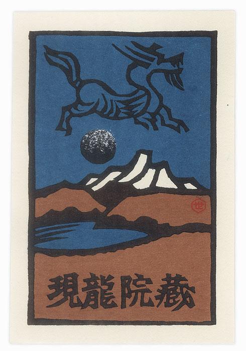 Dragon, Moon, and Mountains Ex-libris by Yoshio Kanamori (1922 - 2016)