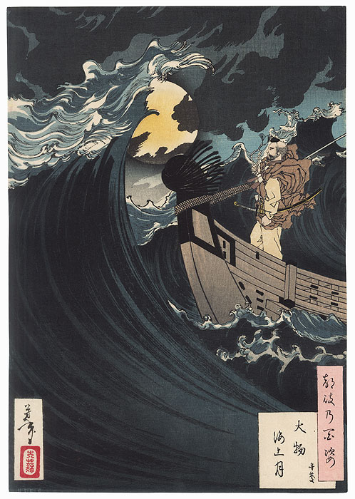 Moon Above the Sea at Daimotsu Bay by Yoshitoshi (1839 - 1892)
