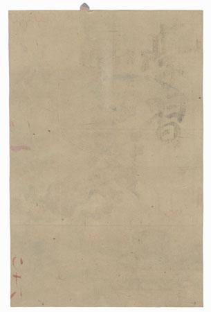Yamashiro, Flowers of Kiyomizu, Princess Sakura, No. 18 by Chikanobu (1838 - 1912)