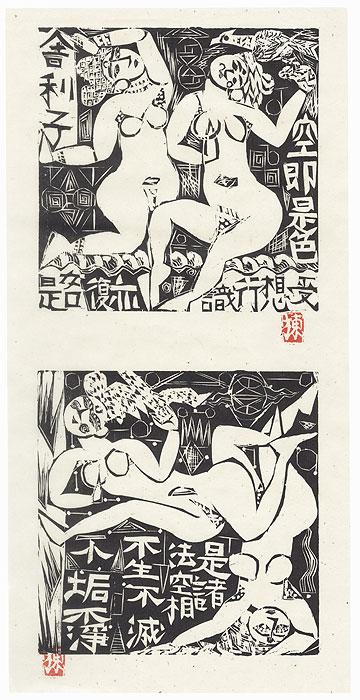 Princesses by Munakata (1903 - 1975)