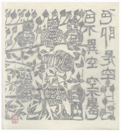 Owls by Munakata (1903 - 1975)