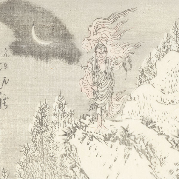Fudo Myoo Standing on a Cliff by Hokusai (1760 - 1849)