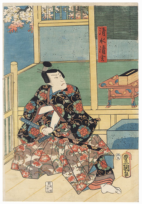 Shimizu Kiyoharu, 1858 by Toyokuni III/Kunisada (1786 - 1864)