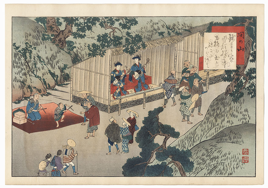 Ainoyama (Mountain between the roads, Ise) by Fujikawa Tamenobu (Meiji era)