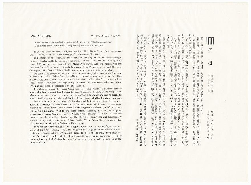 Miotsukushi, Chapter 14 by Masao Ebina (1913 - 1980)