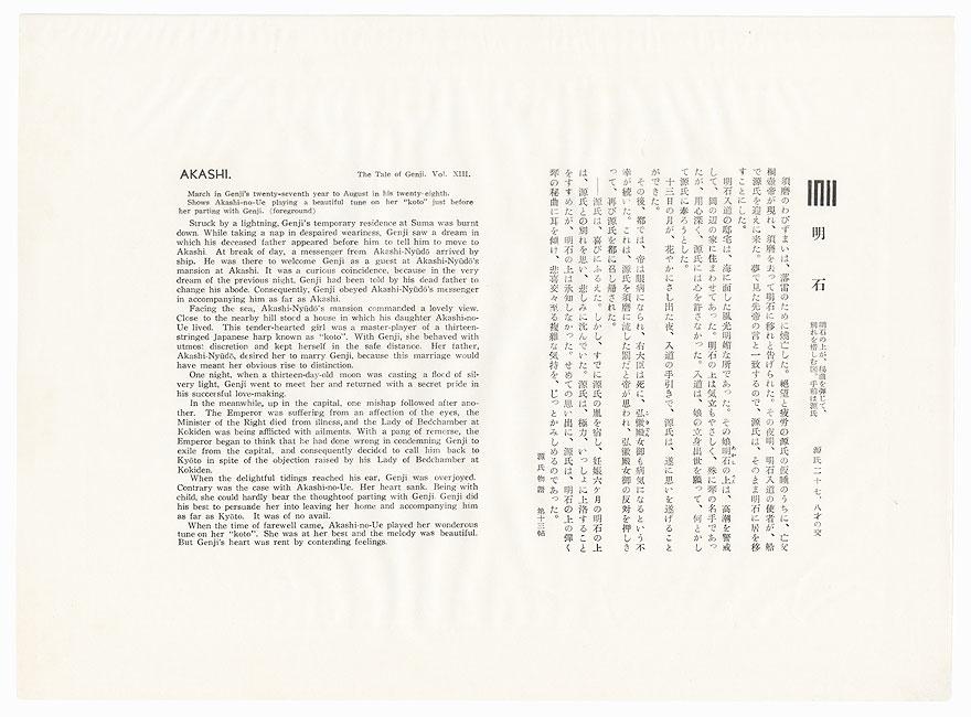 Akashi, Chapter 13 by Masao Ebina (1913 - 1980)